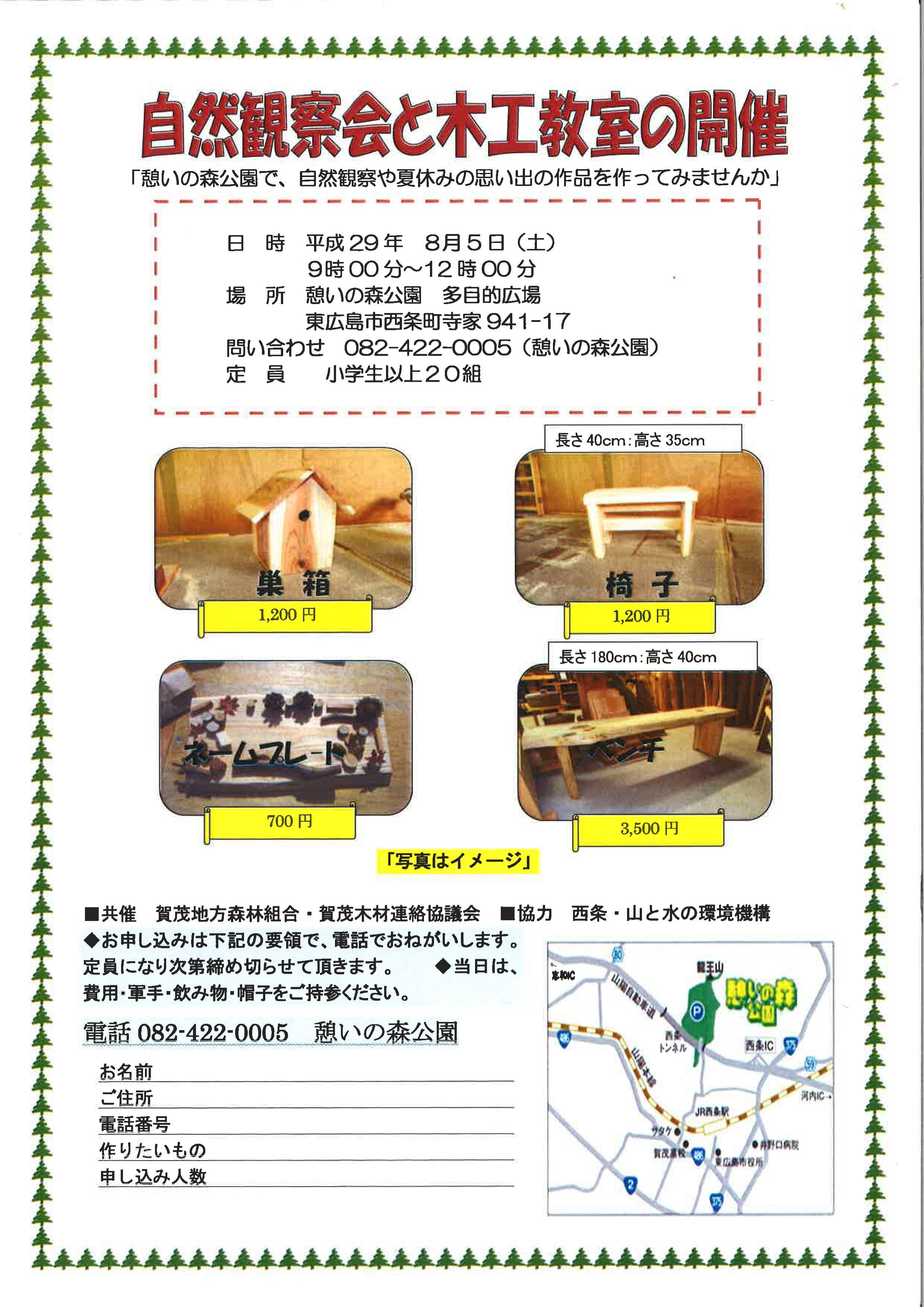 17木工教室